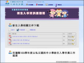新生入學資訊服務網