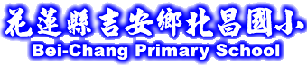 花蓮縣立北昌國民小學全球資訊網