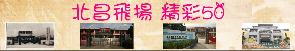 北昌國小50週年慶祝網站